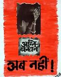 agni bandhan ab nahi