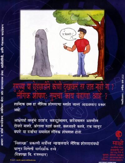 is your flirting hurting? (marathi)