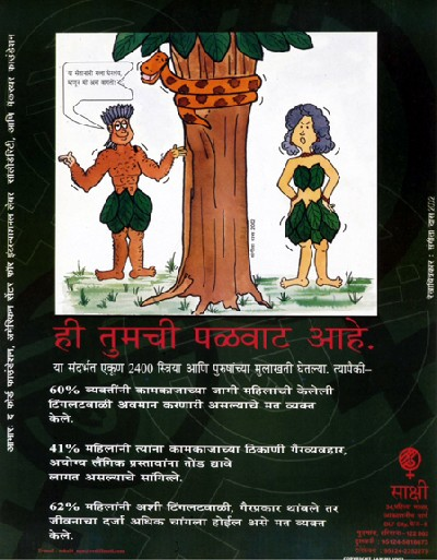 sexual harassment: what's your excuse (marathi)