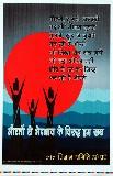 auraton se bhed-bhaav…
