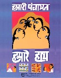 hamari panchayat…