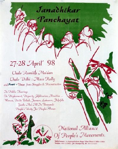 janadhikar panchayat