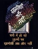 khamoshi aur nahi…