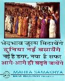 bhed-bhaav zulm mitayenge…