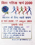 vishwa mahila march-2000
