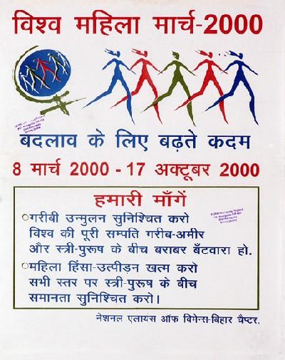 vishwa mahila march-2000