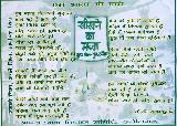 hum bharat ke bachche