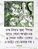 bangla-2