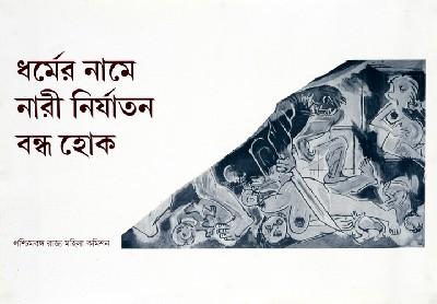 bangla-3